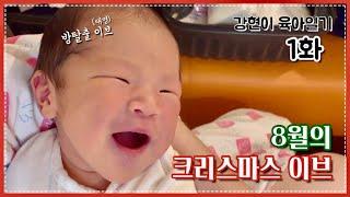 강현이육아일기|1days-18days|이브태어난날|산본…