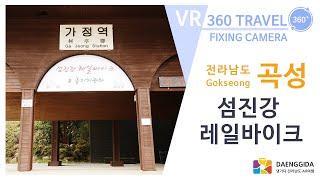 곡성 - 섬진강 레일바이크 (VR 360º 픽스)