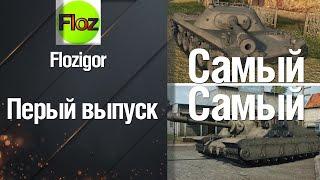 Самый Самый - #1 от Flozigor [World of Tanks]