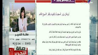جولة في الصحف والجرائد المصرية مع صالة التحرير