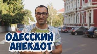 Лучшие одесские анекдоты! Анекдот про женщин!