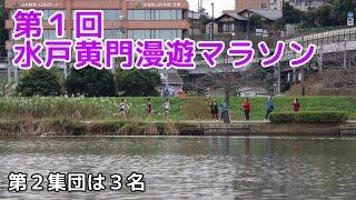 2016年10月30日(日)に開催された水戸黄門漫遊マラソン35km地点の千波...