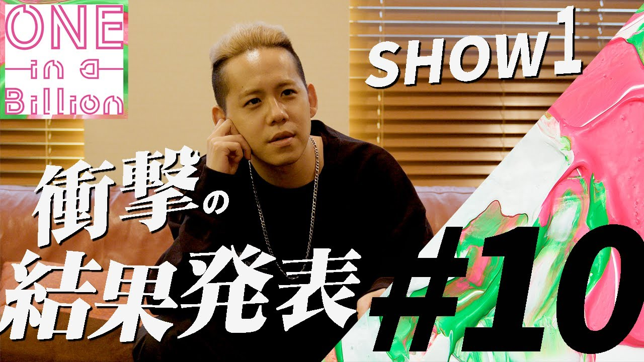 【#10】「僕にとっては全員がスペシャル」結果発表で清水翔太から驚きの言葉が。