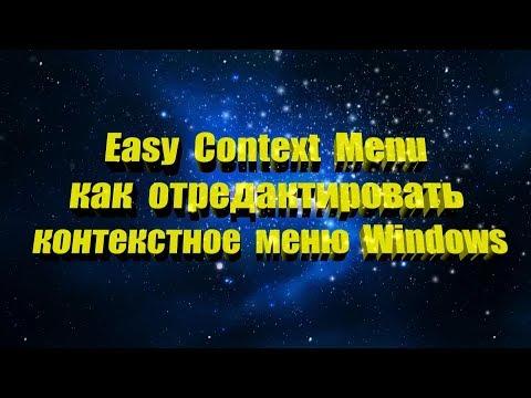 Easy Context Menu как отредактировать контекстное меню Windows