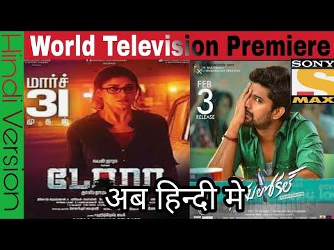 2 Upcoming Sauth Indian Movie Hindi Dubbed | World Television Premier |