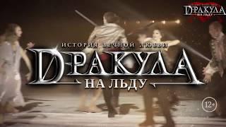 ДРАКУЛА НА ЛЬДУ | Пермь (tv1)