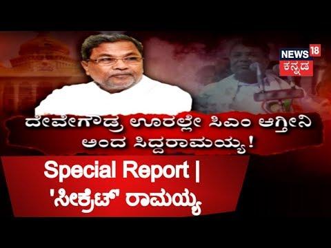 Special Report   Siddaramaiah Turns Villian At Deve Gowda's Native   Aug 24, 2018