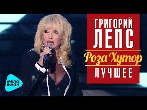 Григорий Лепс:  Ирина Аллегрова  - Алиби (Рождество - Роза Хутор 2016)
