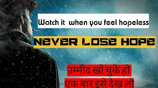 NEVER LOSE HOPE - Best Motivational Video (By Amit Saxena)