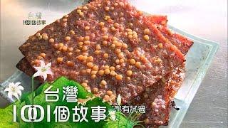 芝麻雞、牛肉麵、堅果塔、粄條和鮮果肉乾 第247集【台灣1001個故事】2014年