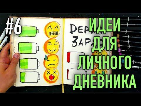 Батарейки & Эмоджи в ЛИЧНЫЙ ДНЕВНИК