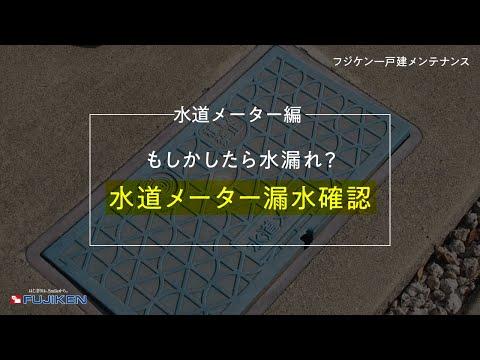 【戸建メンテナンス】水道メーター編!水道メーター漏水確認