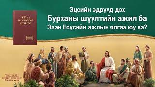 Эцсийн өдрүүд дэх Бурханы шүүлтийн ажил ба Эзэн Есүсийн ажлын ялгаа юу вэ? (Монгол хэлээр)