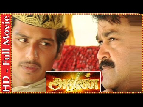 Aran | Tamil Full Movie | Mohanlal | Jiiva | Gopika