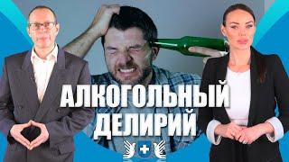 Почему нельзя РЕЗКО бросать пить Белая горячка или алкогольный делирий