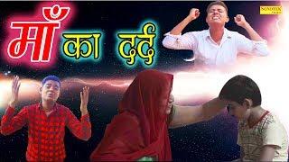 Maa Ka Dard | अगर आप अपनी माँ से प्यार करते है तो एक बार ये वीडियो देखो | Haryanvi Song 2017