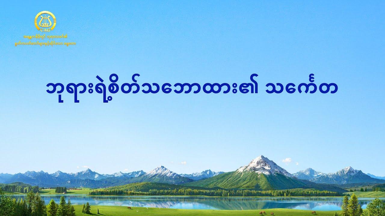 2021 Myanmar Christian Song - ဘုရားရဲ့စိတ်သဘောထား၏ သင်္ကေတ
