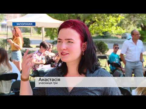Телеканал TV5: Запоріжці зіграли в легендарну гру