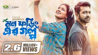 Mon Foring Er Golpo | Telefilm | Tisha | Tahsan | Moushumi