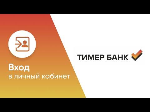 Вход в личный кабинет Тимер Банка (timerbank.ru) онлайн на официальном сайте компании