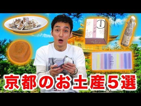 京都のお土産食べ比べ!!つよぽんのランキング1位を発表します!!