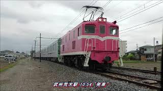 THライナー・第5編成 70090型・71795Fの甲種輸送 武州荒木駅