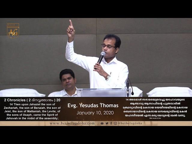 Br Yesudas Thomas   സങ്കീർത്തനങ്ങൾ 118 Malayalam Sermon   10 January 2020