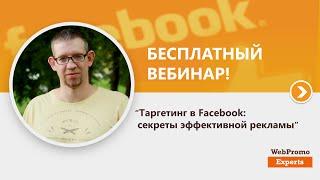 «Таргетинг в Facebook: секреты эффективной рекламы». Вебинар WebPromoExperts #151