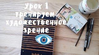 Тренируем художественное зрение //УРОК 1