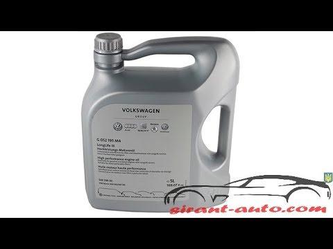Vw/skoda/audi/seat longlife iii 5w-30 5л. Масло лонг лаф. 2 200,00грн. Vw/ skoda/audi/seat longlife iii 5w-30 5л. Информация. Моторное масло фольксваген полностью синтетическое моторное масло для бензиновых и дизельных двигателей автомобилей концерна volkswagen, используется в очень.