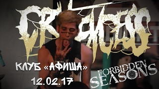 CRY EXCESS, FORBIDDEN SEASONS @ АФИША, 12.02.17
