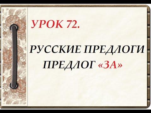 Русский язык для начинающих. УРОК 72. РУССКИЕ ПРЕДЛОГИ. ПРЕДЛОГ «ЗА»