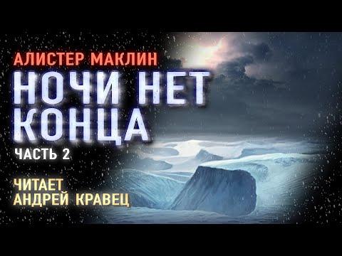 """Аудиокнига. А.Маклин """"Ночи нет конца"""". Часть 2. Читает Андрей Кравец."""