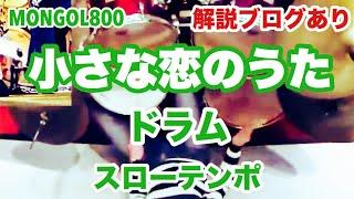 小さな恋のうた ドラム 解説あり スローテンポ デモ MONGOL800 モンゴル800 thumbnail
