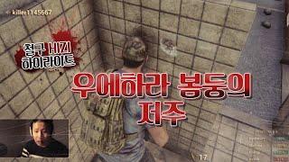 [철구 H1Z1] 우에하라 봄둥의 저주