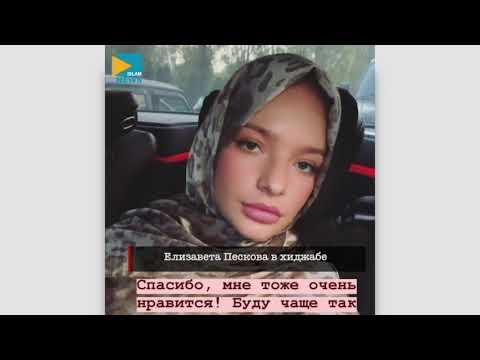 Елизавета Пескова в Хиджабе
