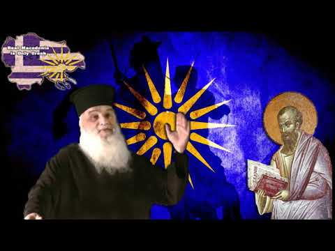 Αποτέλεσμα εικόνας για Ο π. Κωνσταντίνος Στρατηγόπουλος για το όνομα της Μακεδονίας