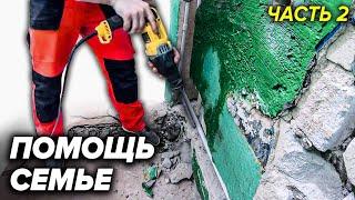 Бесплатный ремонт ванной комнаты  | Слово Пацана | Помощь семье часть 2