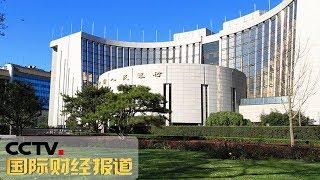 《国际财经报道》 20190807| CCTV财经