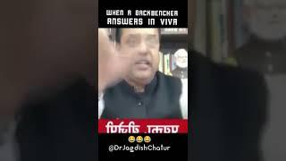 Medico Backbencher in every Viva 😂😂   Reels   Dr. Jagdish Chaturvedi