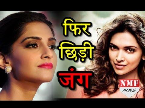 फिर लिया Sonam Kapoor ने Deepika Padukone से पंगा