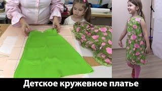 Детское кружевное платье на шелковой подкладке Крой на основе курса Крой для девочки до 30 размера(, 2017-03-19T16:30:00.000Z)