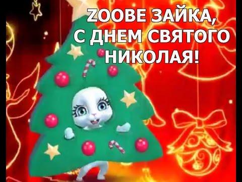 Zoobe Зайка, С Днем Святого Николая!