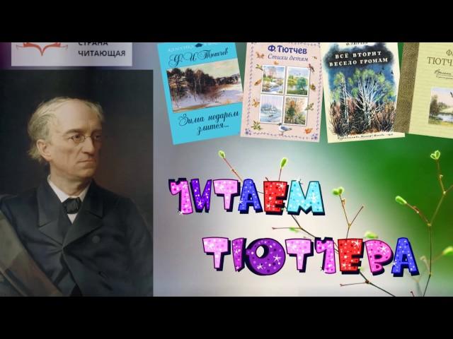 Изображение предпросмотра прочтения – ВероникаКитнюх читает произведение «Silentium» Ф.И.Тютчева