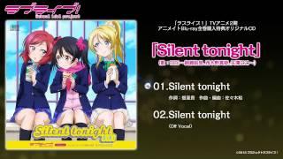 BiBi 「Silent tonight」TVアニメ2期アニメイトBlu-ray全巻購入特典オリジナルCD試聴動画