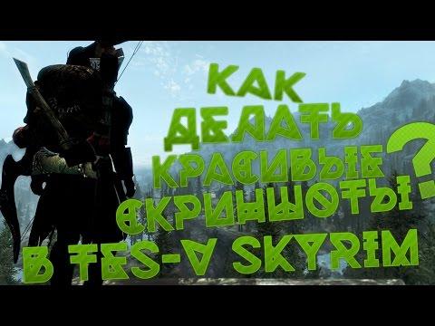 TES:V-Skyrim | Как делать красивые скриншоты в Скайриме?
