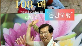 20년 108 배 수행한 최상승 호흡과 음양오행 영상 후반 시범 영상!