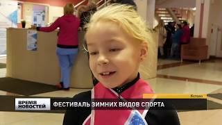 Звезды фигурного катания в Кстове