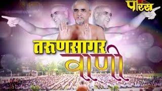 Kadve Pravachan Shri Tarun Sagar Ji Maharaj | Parvachan Part-1 | Mathura(U.P) | Date:-3/12/2015