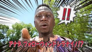 テレビ大阪フォローウィンドCMⅡ『ギニア人もビックリ!空き家・長屋買取会社』 thumbnail